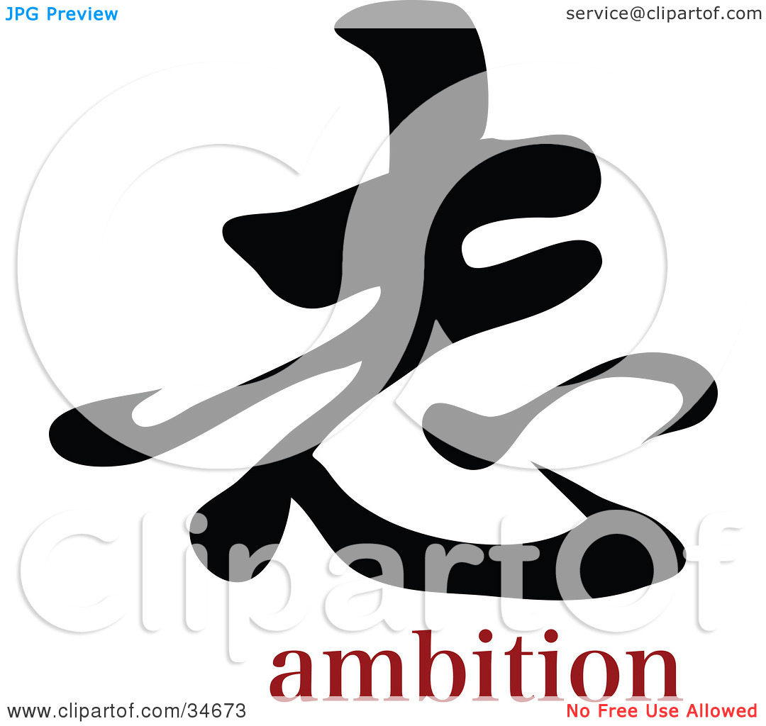 Imagesipartpandaambition clipart clipart i biocorpaavc