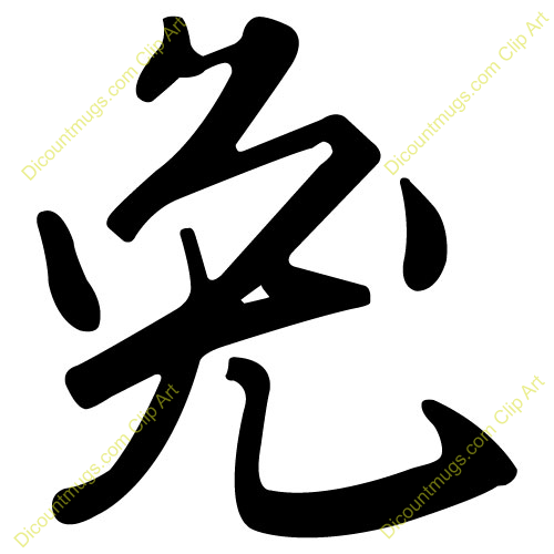 calligraphy asian clip art clipart panda free clipart images rh clipartpanda com asian family clipart clipart asian woman