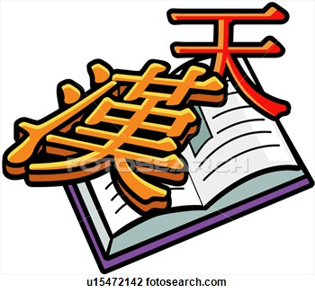 """chinese writing images The ultimate guide for how to write in chinese quickly learn how chinese characters are constructed and how to write them with ease  for more on this, check my series of chinese character images that i publish on this page they focus on chinese words constructed from common characters, and help you understand more of the """"building block."""